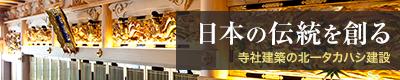 日本の伝統を創る - 寺社建築の北一タカハシ建設