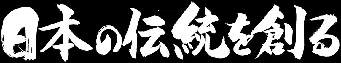 日本の伝統を創る