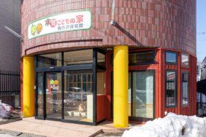 写真:札幌市南区 認可保育所「木育こどもの家」 南の沢園 (3)